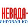 НЕВАДА-ЦЕНТР ремонт и отделка помещений под ключ