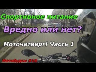Мотобудни #16 Спортивное питание! Вредно или нет? Часть 1 Yamaha MT-09