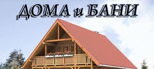 СК Заказ-Дом строительство домов из бруса, продажа бань из бруса под ключ.