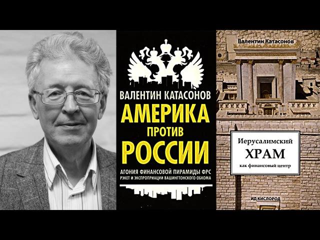 Валентин Катасонов - Иерусалимский храм как финансовый центр, Америка против России