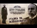 Обратный отсчёт. Пётр Столыпин ставка на Войниловича 2014