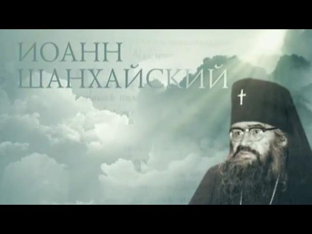 Документальный сериал Старцы Архиепископ Иоанн Шанхайский