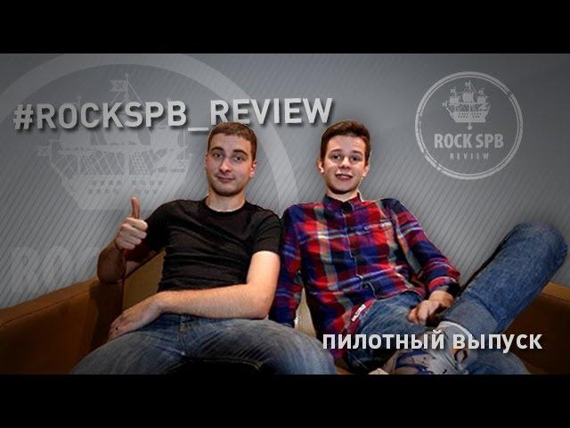 ROCKSPB REVIEW с 16 по 22 ноября
