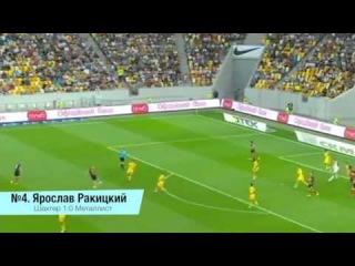 ТОП-10 голов первой части чемпионата Украины