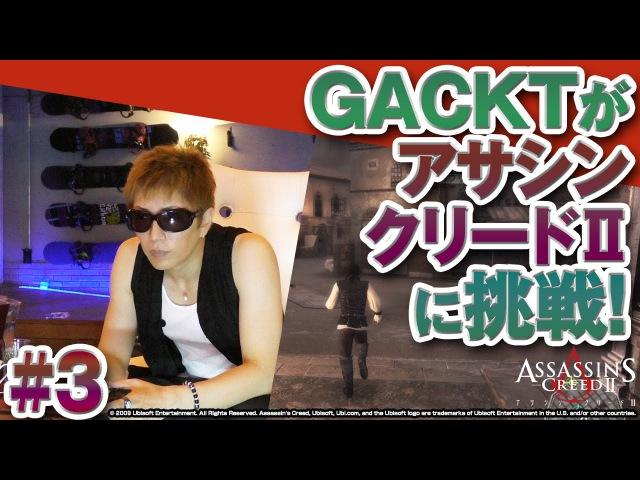 アサシンの記憶に潜入、いきなり大乱闘 GACKT × アサシンクリードⅡ 3 ネ