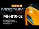Magnum MH-810-02 — GSM-автосигнализация — видео обзор 130