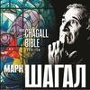 Марк Шагал. La Bible. Выставка