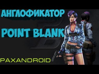 Англофикатор [Английская озвучка] - Point Blank RuPB By Paxandroid
