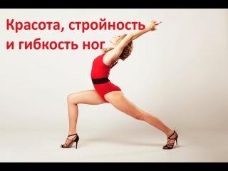 """Красота, стройность и гибкость ног. """"Гибкое тело"""""""