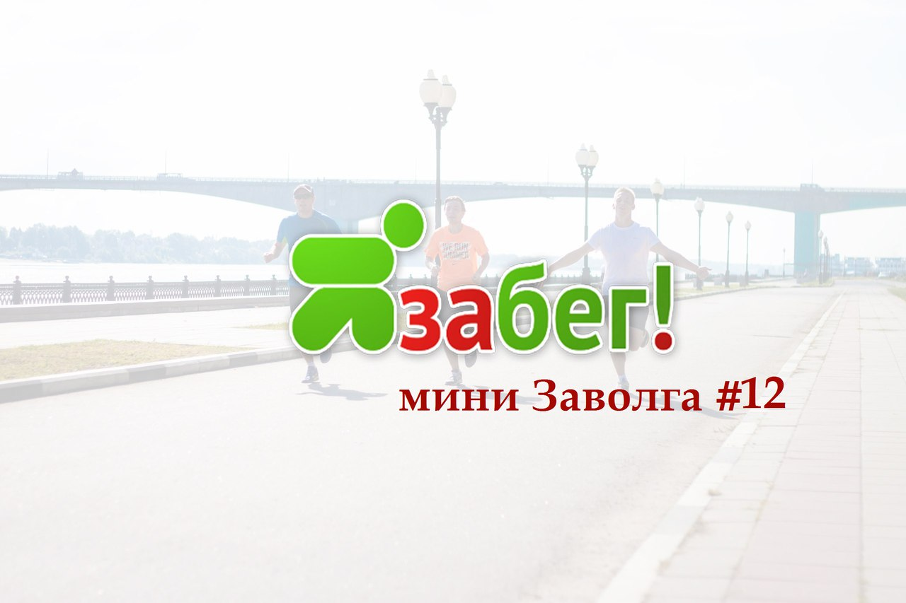 Афиша Ярославль яЗАбег мини Заволга