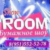 БУМАЖНОЕ ШОУ Воронеж от ShowRoom