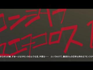 AniDub Monster Musume no Iru Nichijou (Повседневная жизнь с девушками монстра) Серия 9