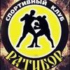 Спортивный Клуб Ратибор Пермь | ММА