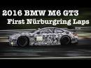 BMW M6 GT3 First NORDSCHLEIFE laps! ( 2016 Porsche 991 GT3R flyby!)