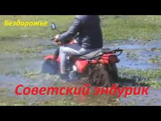 Мотоцикл Тула-Советский внедорожник(Даст фору современным кроссовым мотоциклам)
