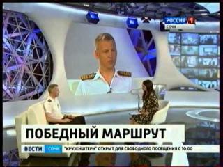 Гость студии: Михаил Новиков, капитан учебно-парусного судна «Крузенштерн»