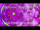 Янош. Медитация Любви и Единства new-2014