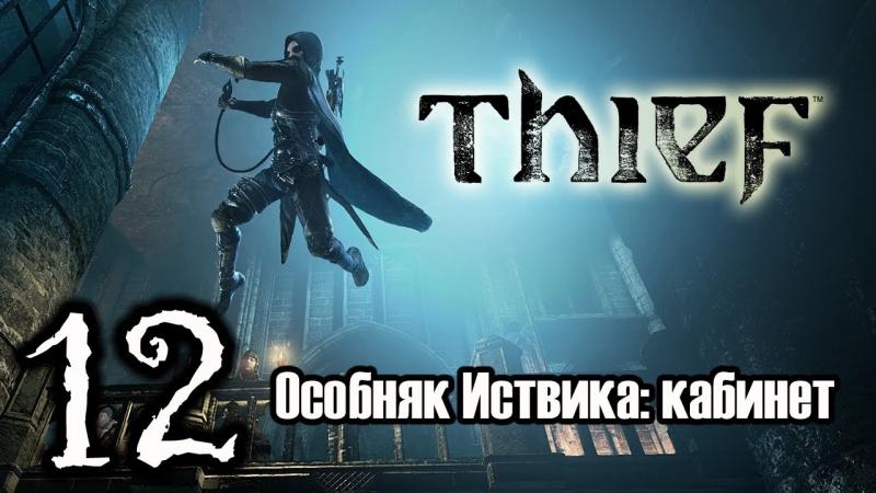 Прохождение Thief 12 Особняк Иствика кабинет