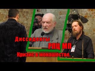 Диссиденты РПЦ МП о монашестве. Отец Глеб Якунин.