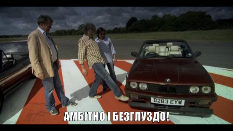 Top Gear Амбітно і безглуздо BMW 325 Cabrio