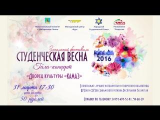 """Гала-концерт зонального фестиваля """"Студенческая весна-2016"""""""