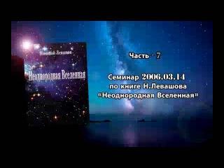 Семинар. Неоднородная Вселенная #7