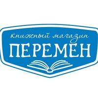 Логотип Книжный магазин Перемен / Новосибирск
