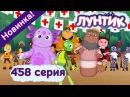 Лунтик - 458 серия. Пилигримы. Новые серии 2017 года