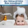 Магазин сантехники ВОДОЛЕЙ Псков