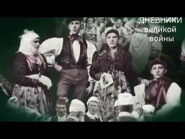 Дневники Великой войны Марина Юрлова
