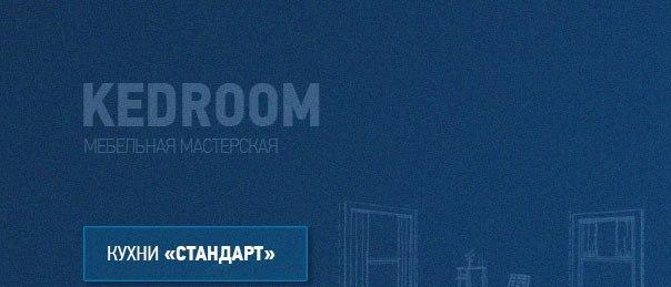 kedroom.ru