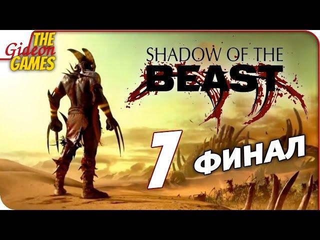 Прохождение Shadow of the Beast 2016 на Русском 7 Лавовые Поля ФИНАЛ Все концовки