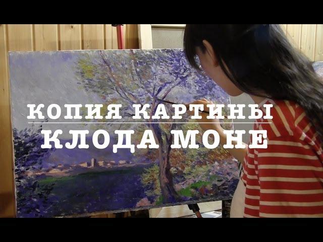 Копия картины Клода Моне полный видеоурок маслом художник Фания Сахарова