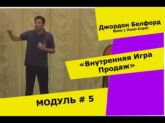 Джордан Белфорт. Урок 5 - Внутренняя игра продаж
