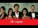 Запретная любовь 38 серия.Запретная любовь смотреть все серии на русском языке