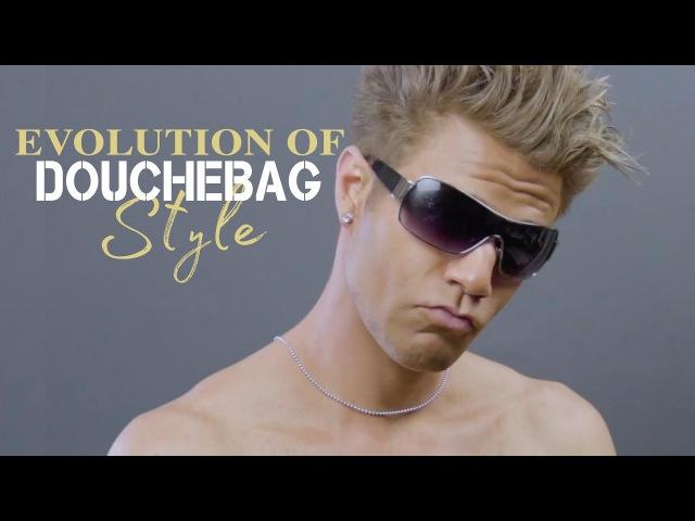 Evolution of Douchebag Style