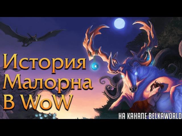 World Of Warcraft История Дикого Бога Малорна в форме огромного белого оленя История его жизни в Азероте 13 08 2016