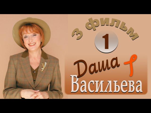 Даша Васильева Любительница частного сыска 1 сезон 3 фильм Дантисты тоже плачут 1