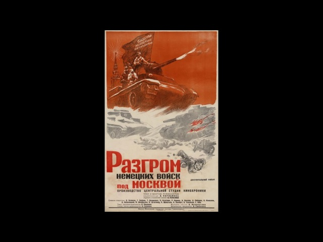 Разгром немецких войск под Москвой 1942 документальный фильм