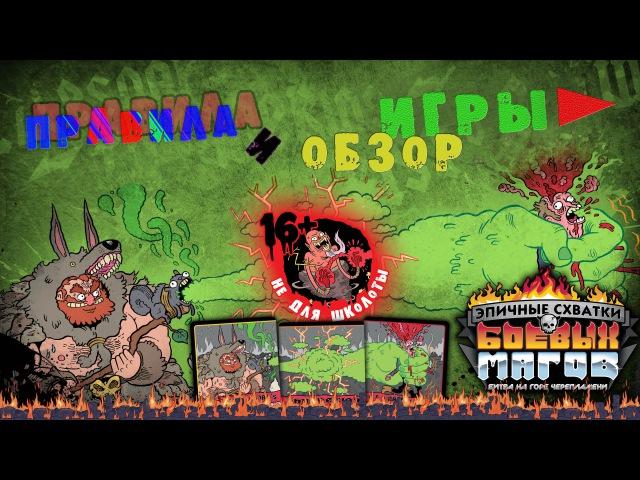 Эпичные схватки боевых магов Битва на горе Черепламени правила игры видео обзор