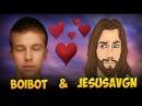 JesusAVGN и boibot УГАР