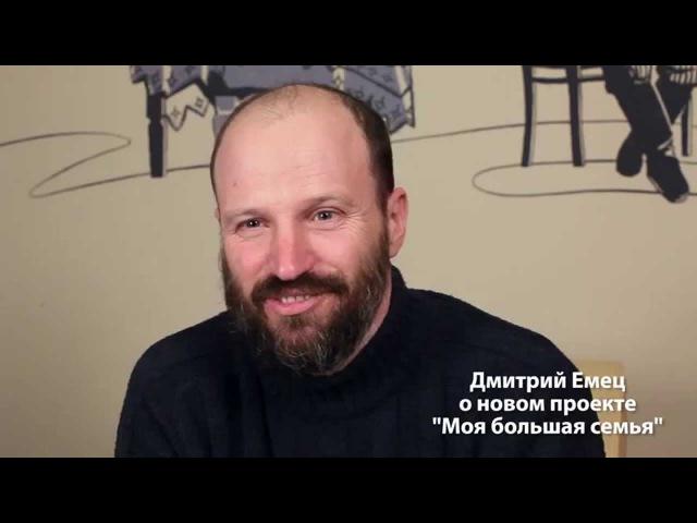 Дмитрий Емец Моя большая семья Бунт пупсиков
