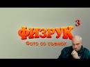 Физрук 3 сезон съемки - скоро! Макс Стоялов