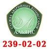Служба аварийных комиссаров «Альянс»