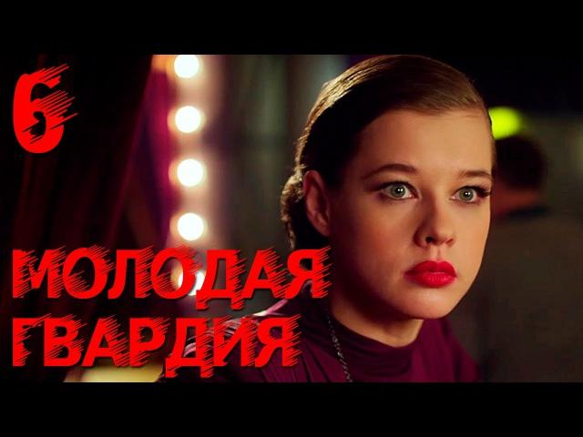 Молодая гвардия Молодая гвардия Серия 6 военный сериал HD
