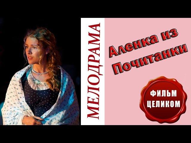 Русская мелодрама про деревню и любовь Аленка из Почитанки Лучшие русские мелодрамы про деревню