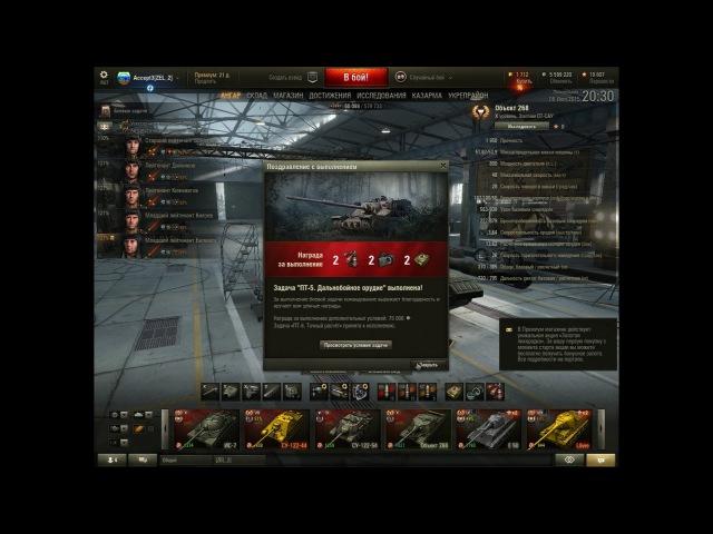 ЛБЗ Операция «Т28 Heavy Tank Concept» ПТ1 - ПТ9