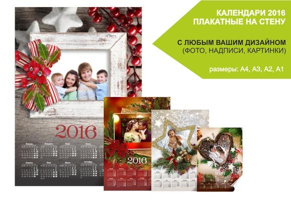 канцелярских календари на заказ с фотографиями владимир родителей
