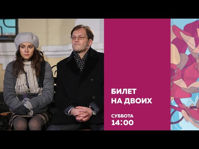 Билет на двоих 2013 сериал 1,2,3,4 серия