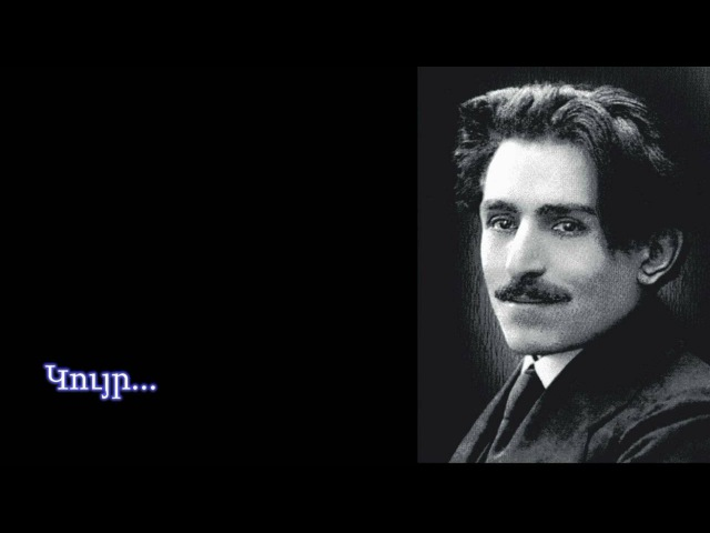 Vahan Teryan, Վահան Տերյան - Բանաստեղծություններ...